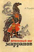 Александр Волков -Огненный бог Марранов