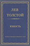 Лев Толстой - Полное собрание сочинений. Том 2. Юность