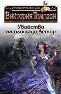 Виктория Томпсон - Убийство на площади Астор