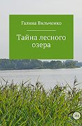Галина Вильченко -Тайна лесного озера