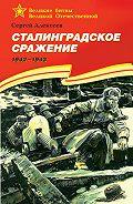 Сергей Петрович Алексеев - Сталинградское сражение. 1942—1943