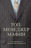Андрей Шляхов -Топ-менеджер мафии. Полный курс по ликвидации конкурентов