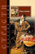 Сергей Масленников -Тщеславие. Избранные места из творений святых отцов