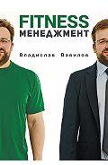 Владислав Вавилов -Основы менеджмента в фитнес-индустрии