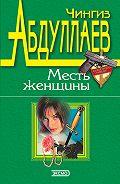 Чингиз Абдуллаев - Измена в имени твоем