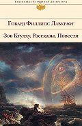 Говард Лавкрафт -Белый корабль