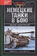 Михаил Барятинский -Немецкие танки в бою