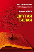 Ирина Аллен -Другая белая