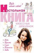Александра Беседина -Будь самой собой! Настольная книга классных девчонок