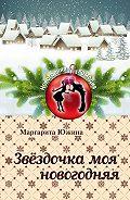 Маргарита Эдуардовна Южина -Звёздочка моя новогодняя