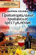 Марина Белова - Провинциальное прованское преступление