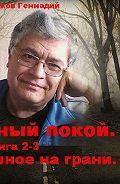 Геннадий Бурлаков -Приемный покой. Книга 2-3. Страшное на грани.