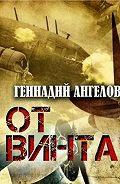 Геннадий Евгеньевич Ангелов -От винта