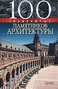 Елена Васильева -100 знаменитых памятников архитектуры