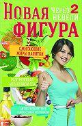 Валерия Симакова - Новая фигура через 2 недели. Сжигающие жиры напитки. Разгоняющая метаболизм еда. Антицеллюлитные самомассажи и обертывания