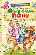 Ирина Пивоварова -Жили-были пони (сборник)