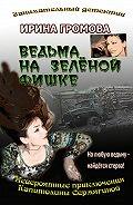 Ирина Громова -Ведьма назелёной фишке