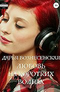 Дарья Вознесенская -Любовь на коротких волнах