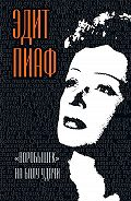 Симона Берто -«Воробышек» на балу удачи (сборник)
