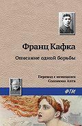 Франц Кафка -Описание одной борьбы