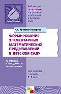 Н. А. Арапова-Пискарева -Формирование элементарных математических представлений в детском саду. Программа и методические рекомендации. Для занятий с детьми 2-7 лет