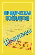 Мария Соловьева - Юридическая психология. Шпаргалки
