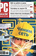 PC Magazine/RE -Журнал PC Magazine/RE №05/2010