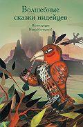 А. Ващенко - Волшебные сказки индейцев