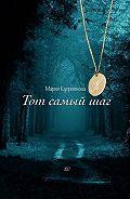 Мария Куприянова - Тот самый шаг