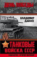 Владимир Дайнес - Танковые войска СССР. «Кавалерия» Второй Мировой
