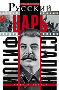 Алексей Кофанов -Русский царь Иосиф Сталин. Мифы и правда