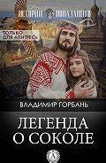 Владимир Горбань -Легенда о Соколе