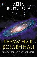 Елена Воронова -Разумная Вселенная. Инопланетная письменность