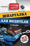 С. Кузьмин - Шпаргалка для водителя. Все о ваших правах на дорогах и штрафах