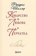 Фридрих Шиллер -Коварство и любовь. Перчатка