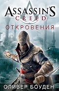 Оливер Боуден -Assassin's Creed. Откровения