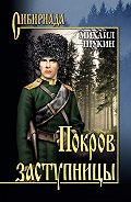Михаил Щукин -Покров заступницы
