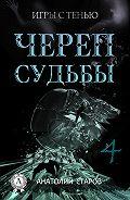 Анатолий Старов -Череп судьбы