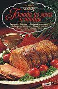 Сборник рецептов - Блюда из мяса и птицы