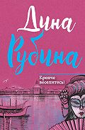 Дина Рубина -Крепче веселитесь! (сборник)