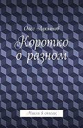 Олег Лукьянов -Коротко оразном