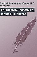 Марина Меркулова -Контрольные работы по географии.7 класс