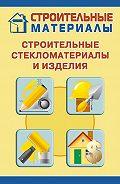 Илья Мельников - Строительные стекломатериалы и изделия