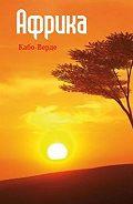 Илья Мельников - Западная Африка: Кабо-Верде