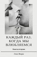 Элиз Вюрм -Каждый раз, когда мы влюбляемся. Книга вторая