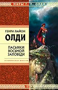 Генри Лайон Олди -Пасынки восьмой заповеди