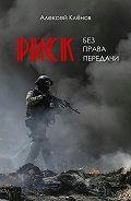 Алексей Кленов -Риск без права передачи