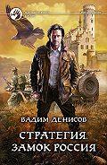 Вадим Денисов -Стратегия. Замок Россия