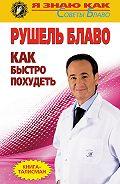Рушель Блаво - Как быстро похудеть