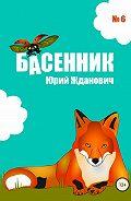 Юрий Жданович -Басенник. Выпуск 6